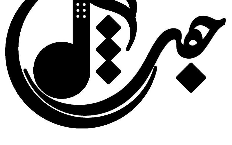 دانلود موسیقی ترانه بستکی جدید