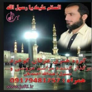 Abdolla_Ahmadyan-Www.jufti.ir