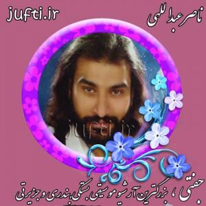 Naser_www.jufti