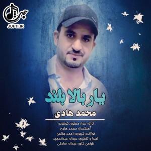 Yar_Balaboland-Mohamad_Hadi-Www.jufti.ir